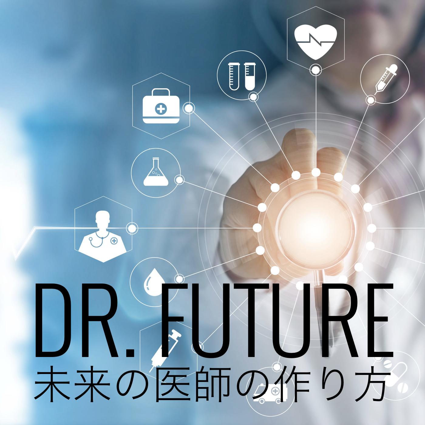Dr. Future 〜未来の医師の作り方〜